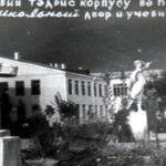 Naxçıvan şəhər internat məktəbi 1961-2001