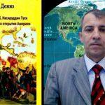 Рамиз Дениз — Христофор Колумб, Насирэддин Туси и подлинная история открытия Америки