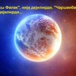«Чархы Фәләк», ниjә деjилирди, «Чаршәнбә», нәjә деjилирди…