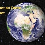 Свет во Свете Свет