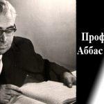 """""""Профессор Аббас Заманов"""" китабына ҝириш"""