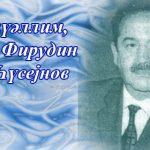 Әһәд Фирудин оғлу Һүсејнов