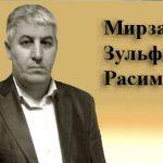 Мирзаев Зульфигар Расим оглу