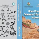 """NUH's Arc and the Gamigaya-Gobustan alphabet"" ""Summary"""