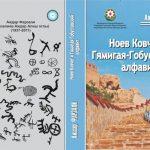 """""""Ноев Ковчег и Гямигая-Гобустанский алфавит"""""""