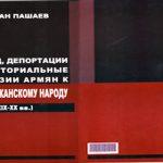 Атахан Пашајев
