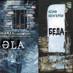 Пьесы и рассказы известного врача, талантливого писателя Асифа Кенгерли