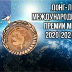 Азербайджанские писатели вошли в лонг-лист «Международной премии мира 2020-2021 годов»